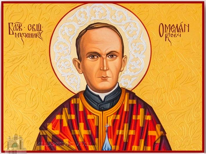 20 серпня відзначають 135-ліття від дня народження блаженного Омеляна Ковча