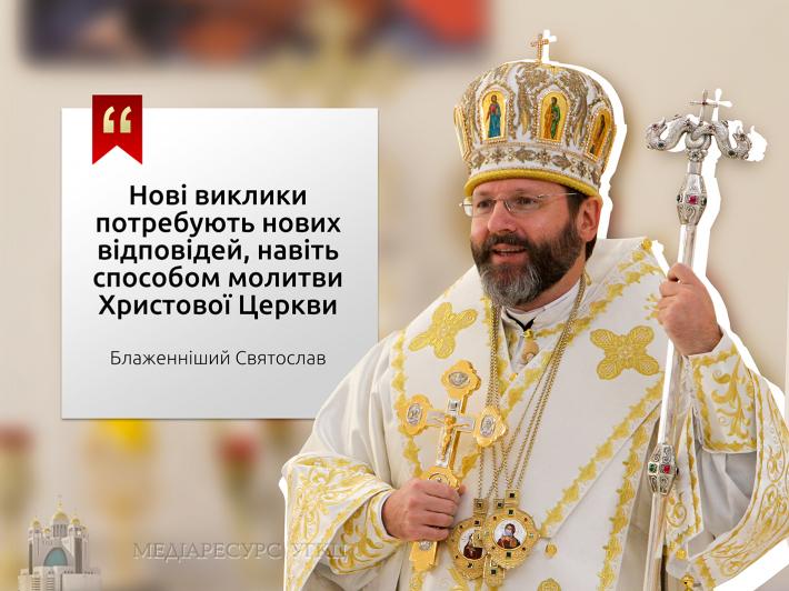 Блаженніший Святослав: «Нові виклики потребують нових відповідей, навіть способом молитви Христової Церкви»