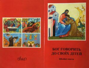 Патріарша катехитична комісія УГКЦ  видала черговий передрук дитячої Біблії «Бог говорить до своїх дітей»