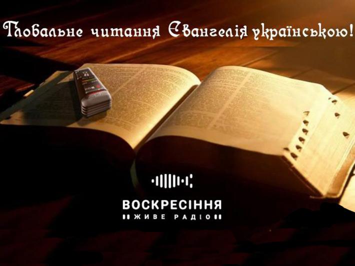 """Перші фрагменти Євангелії від Івана, начитані українцями звідусіль, – уже в ефірі «Живого радіо """"Воскресіння""""»"""