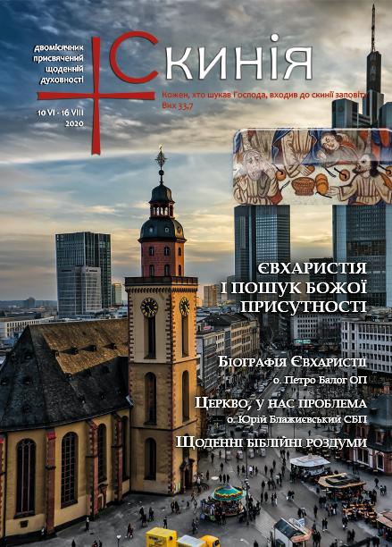 """Черговий номер журналу """"Скинія"""" присвячений Євхаристії"""