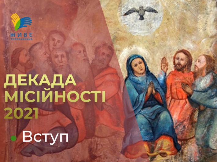 Владика Йосафат Мощич на початку Декади місійності: «Прошу всю спільноту нашої Церкви пуститися в дорогу очікування Святого Духа»