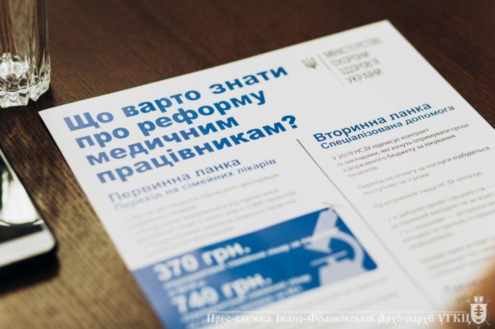 Про медреформу на практиці говорили в управлінні Івано-Франківської архиєпархії