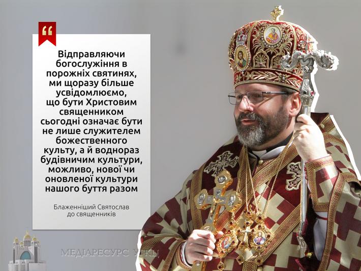 «Покликання священників у сучасних умовах – упевнено горіти вірою та турботою про людей», – Блаженніший Святослав