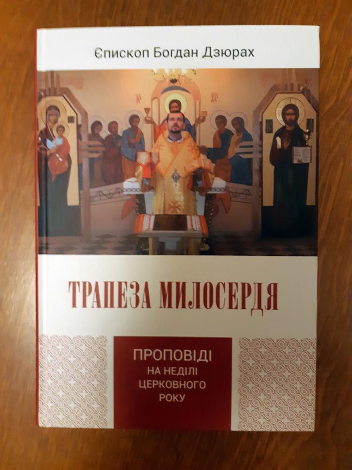 Владика Богдан Дзюрах запрошує на трапезу Божого Слова