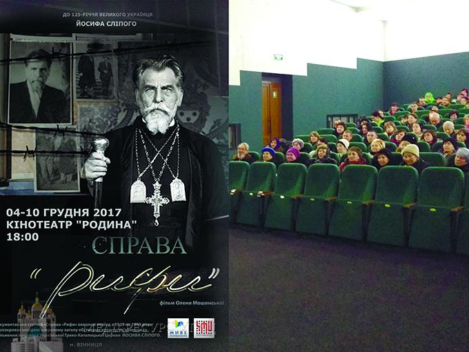 Упродовж тижня фільм «Справа «Рифи» демонстрували у Вінниці