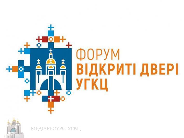 У Києві відбудеться форум «Відкриті двері УГКЦ», присвячений пам