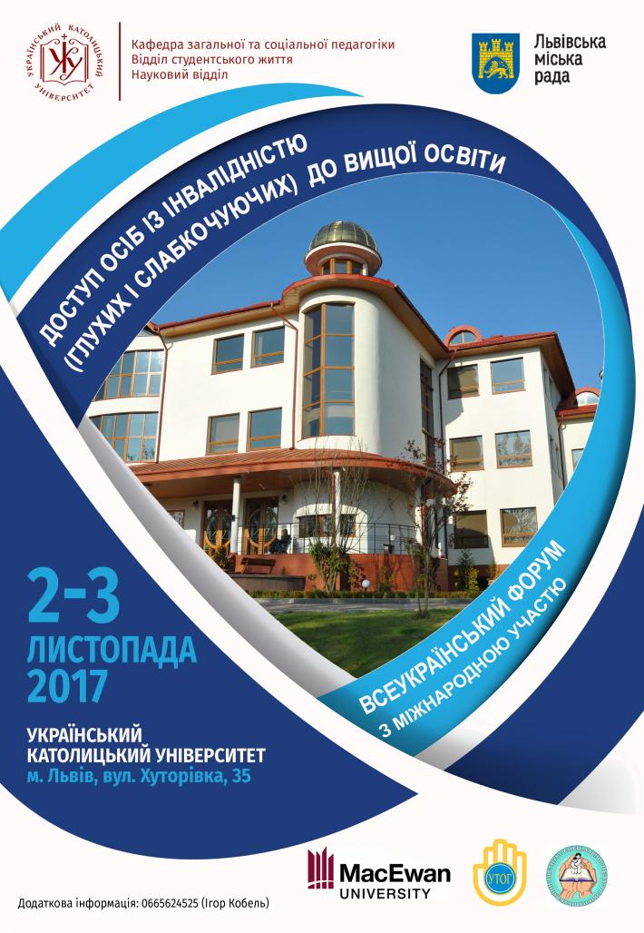 """В УКУ відбудеться Всеукраїнський форум з міжнародною участю """"Доступ осіб із інвалідністю (глухих і слабкочуючих) до вищої освіти"""""""