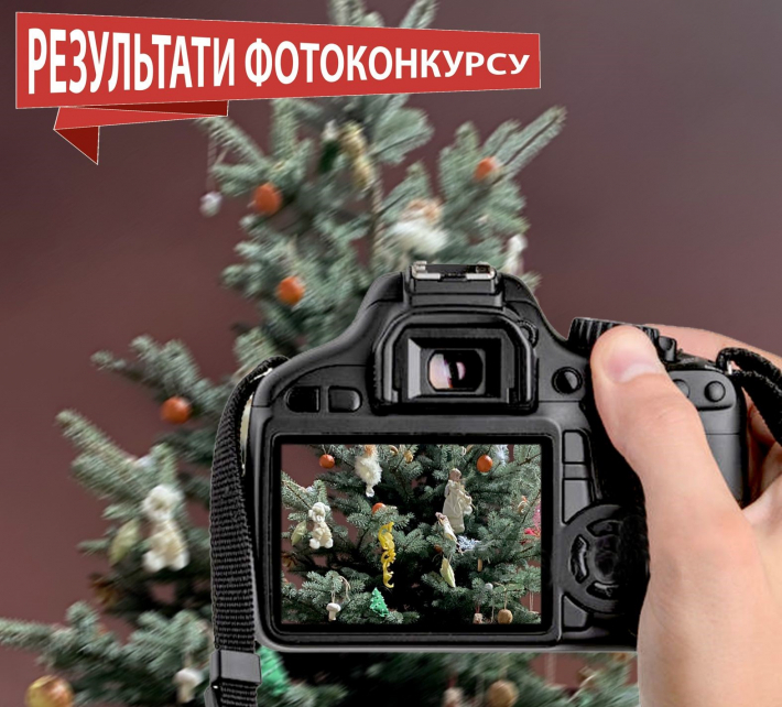 Оголошено результати фотоконкурсу «Різдвяне дерево крізь об'єктив віри» 2020-2021
