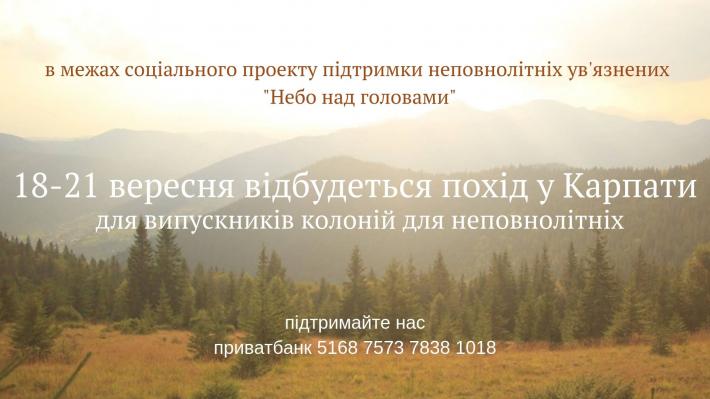 Волонтери Київської архиєпархії організовують похід у Карпати для колишніх вихованців колоній