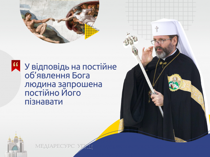 «Бог відкриває себе людині як Творець і Спаситель», – Глава Церкви у відеокатехизі