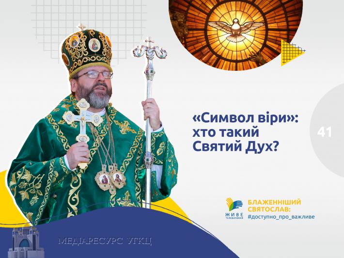 «Символ віри»: хто такий Святий Дух?