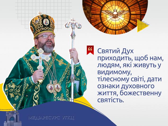 «Немає духовного життя без Святого Духа. Пам'ятаймо про це!» – Блаженніший Святослав у відеокатехизі