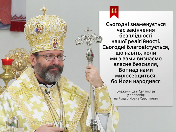 """«До переляканої людини, яка сьогодні бачить свою немічність, Господь каже: """"Не бійся – Іван народився!""""» – Глава УГКЦ"""