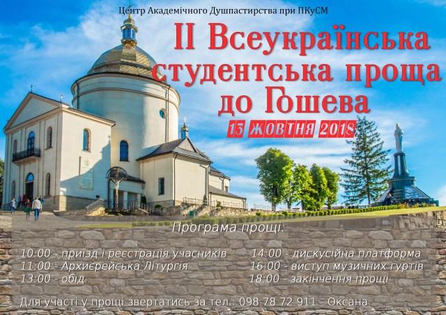 Студентів запрошують на ІІ Всеукраїнську прощу до Гошева