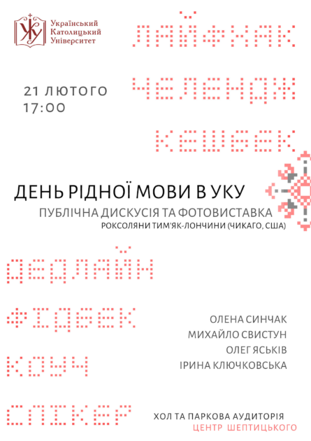 У Міжнародний день рідної мови в УКУ представлять виставку і проведуть публічну дискусію