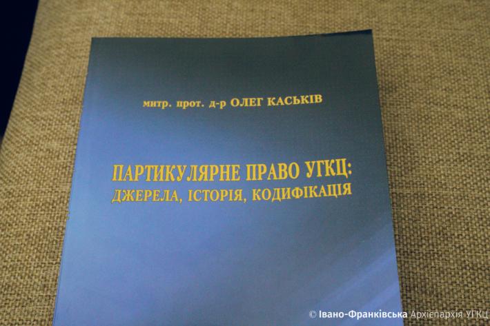 В Івано-Франківську презентували нове видання про партикулярне право УГКЦ