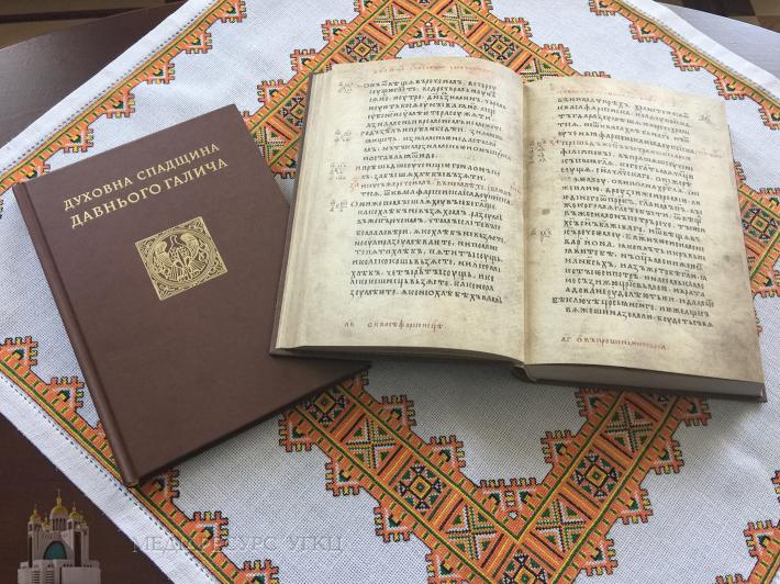 Галицьке Євангеліє 1144 року повернулося до Давнього Галича