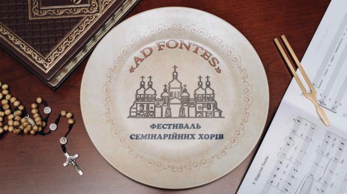 Наступний фестиваль семінарійних хорів «АD FONTES» відбудеться в Івано-Франківську