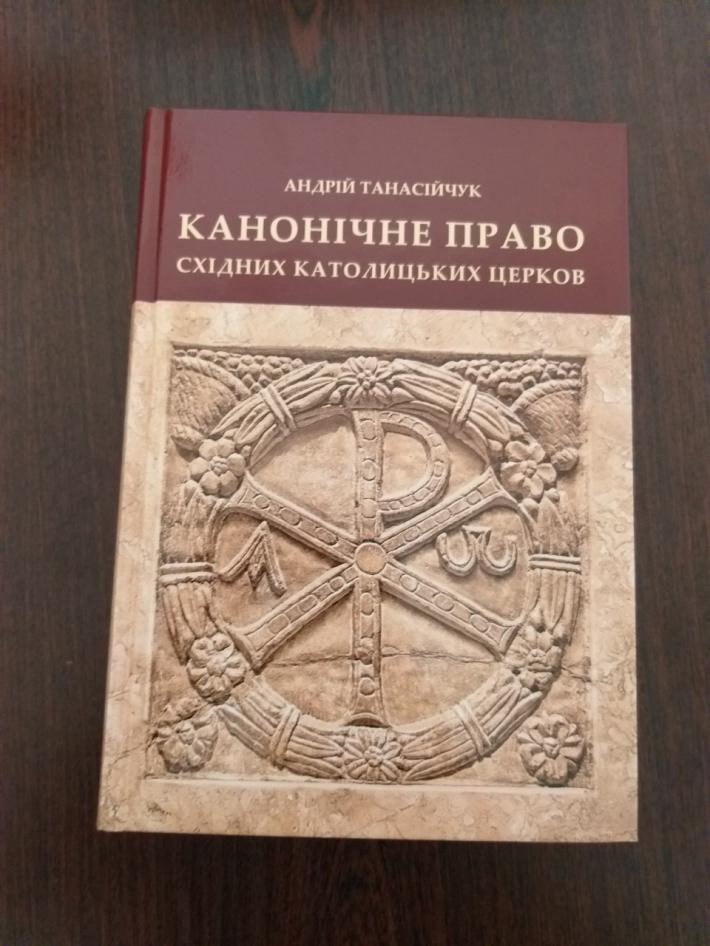 УГКЦ збагатилася новою книжкою з церковного права  українською мовою