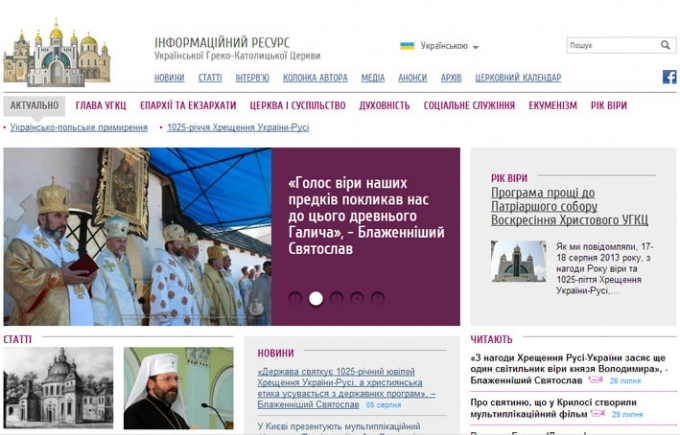 Актуальна інформація про життя Церкви відтепер на новому Інформаційному ресурсі УГКЦ
