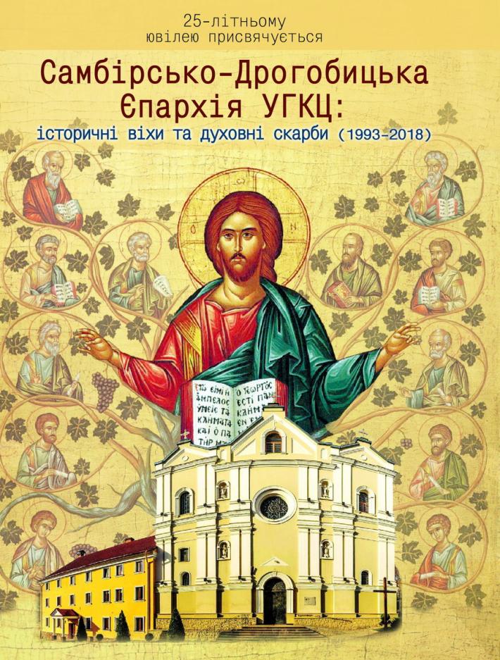 Вийшла у світ книжка про Самбірсько-Дрогобицьку єпархію УГКЦ