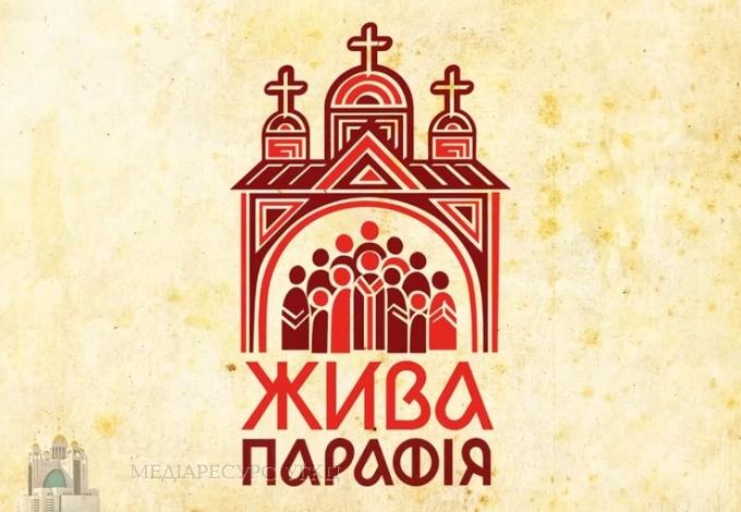 """У травні проведуть зустрічі єпархіальних координаторів програми """"Жива парафія"""""""