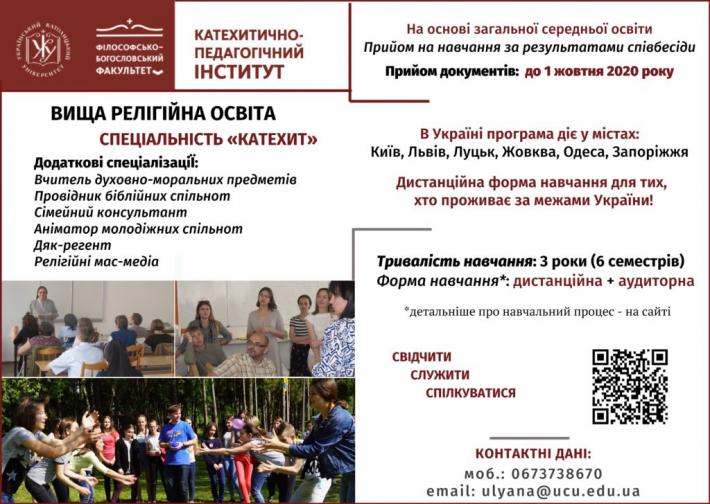 Катехитично-педагогічний інститут УКУ запрошує на навчання