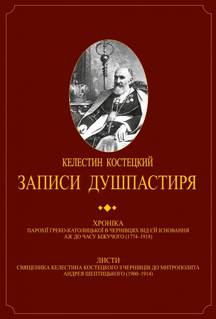 Вийшов друком щоденник буковинського священника Келестина Костецького «Записи душпастиря»