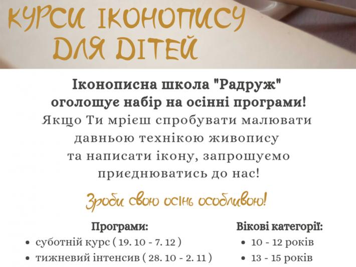 УКУ проведе осінні курси іконопису для дітей