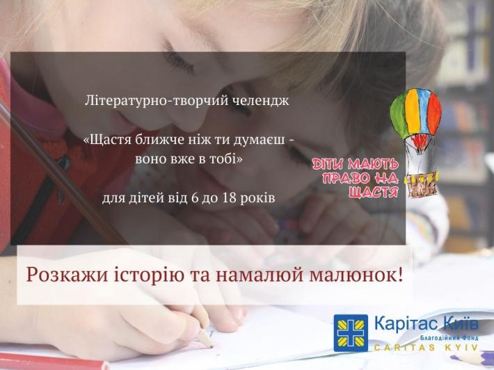 """""""Карітас-Київ"""" запрошує дітей та молодь узяти участь у челенджі"""