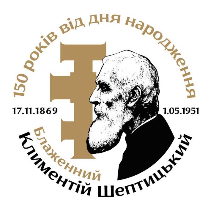 Отець Юстин Бойко представив логотип до стоп'ятдесятиліття отця Климентія Шептицького