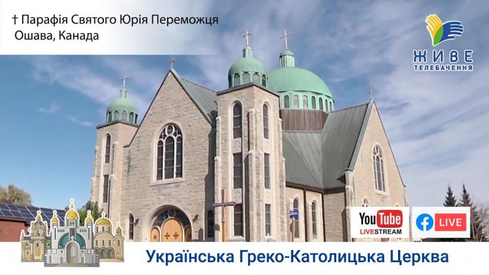 Як парафія УГКЦ в Ошаві зростала разом із автомобільним гігантом «Дженерал моторс»