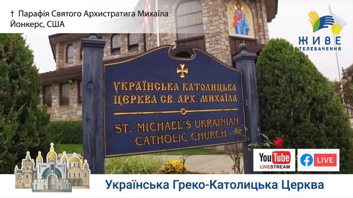 Парафія Святого архистратига Михаїла у Йонкерсі: «Ми тут дуже щасливі»
