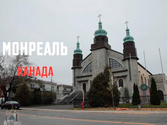 Український куточок Монреаля   «Відкрита Церква»