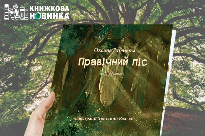 #КнижковаНовинка Екобюро УГКЦ – для всіх, хто піклується про збереження лісу