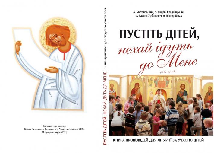 Катехитична комісія Києво-Галицького Верховного Архиєпископства видала книжку проповідей для дітей