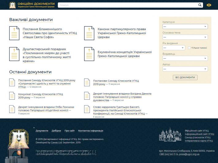 В УГКЦ запрацював сайт офіційних документів Церкви