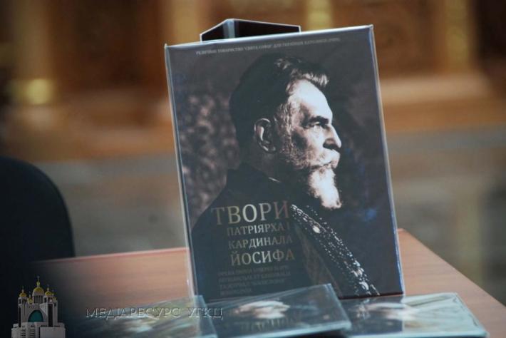 У Київській семінарії презентували електронне видання творів патріарха Йосифа
