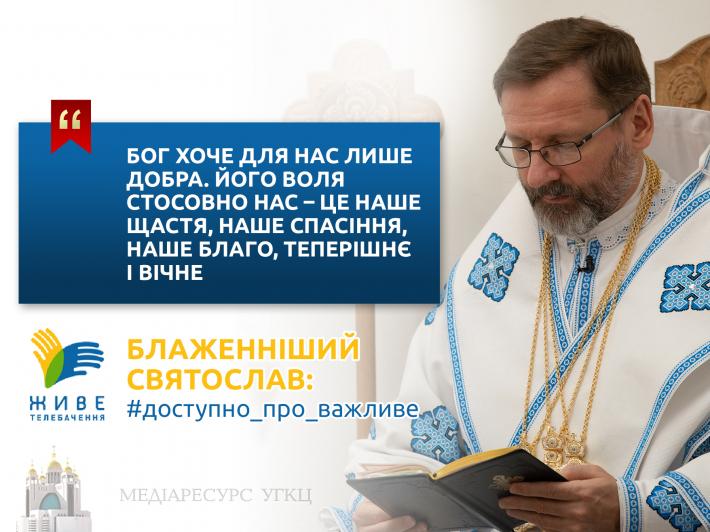 «Шукати волі Божої, а не власної – це вершина християнської досконалості», – Блаженніший Святослав у новій катехизі