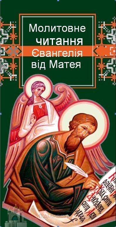 Кілька порад бібліста щодо того, як читати Євангеліє від Матея в парафіях