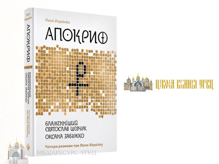 Книгу «Апокриф. Чотири розмови про Лесю Українку» відтепер можна придбати у Церковній крамниці УГКЦ