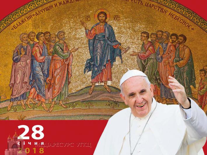 Kinder Garden: Pope Francis Will Visit Ukrainian Catholic St. Sophia