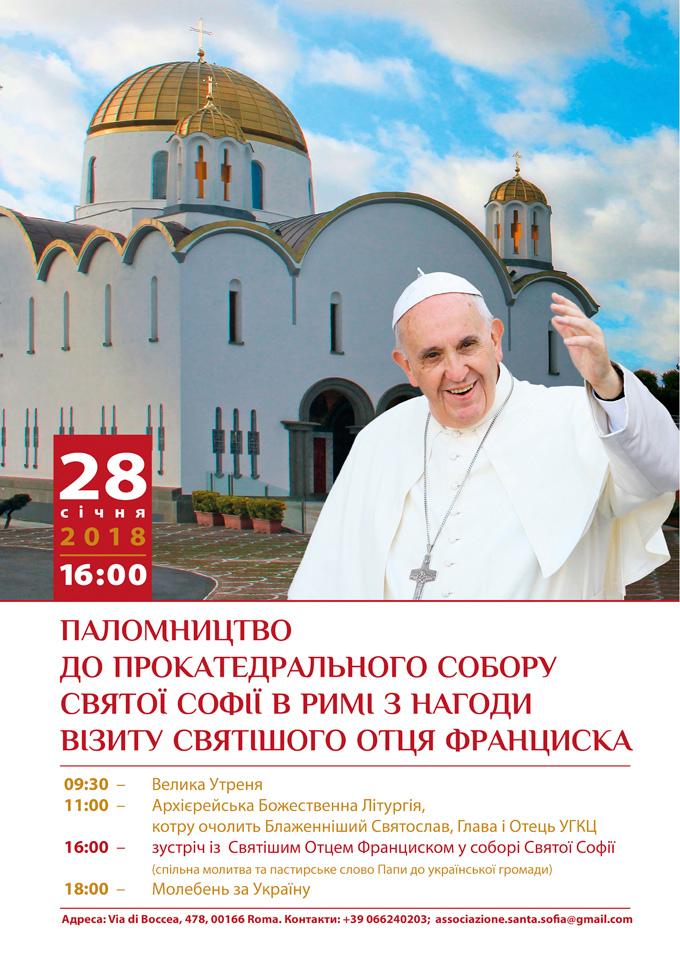 Інформація для паломників до прокатедрального собору Святої Софії в Римі з нагоди візиту Святішого Отця Франциска