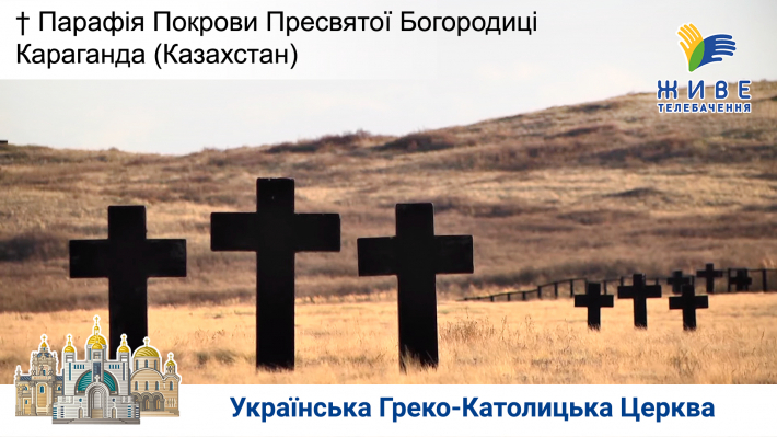 УГКЦ в Казахстані: «Церква продовжує бути тут маленькою Україною»