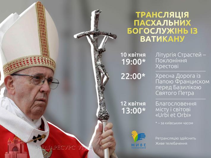 «Живе телебачення» запрошує до спільної молитви з Папою Франциском в особливі дні Страсного тижня і Великодня