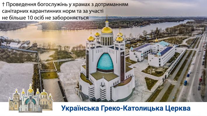 Всеукраїнська рада Церков обговорили з головою Нацполіції України можливості проведення Великодніх богослужінь