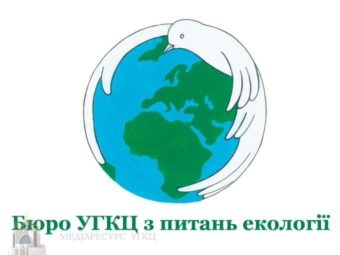 Представник Екобюро УГКЦ взяв участь в екологічній конференції у Дніпрі