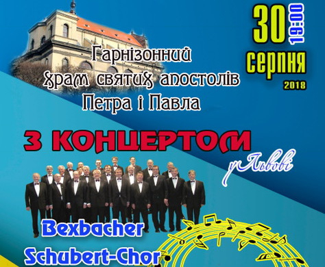 У Гарнізонному храмі Львова виступить німецький чоловічий хор
