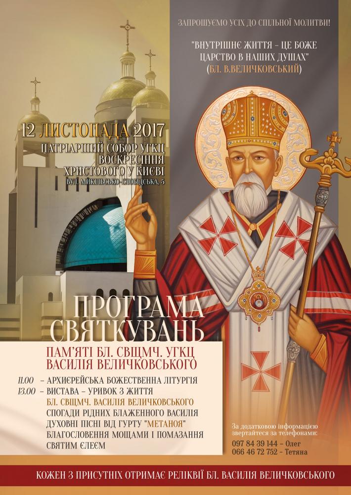 Мощі блаженного Василія Величковського привезуть до Патріаршого собору